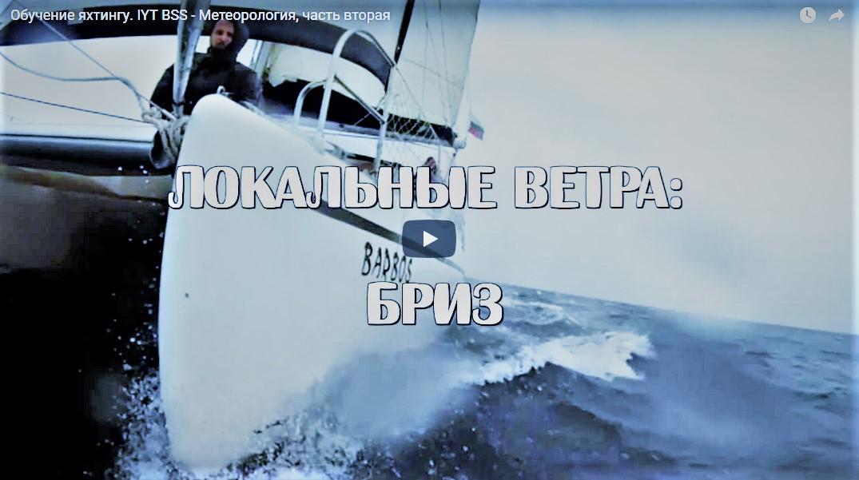 Обучение яхтингу. Метеорология