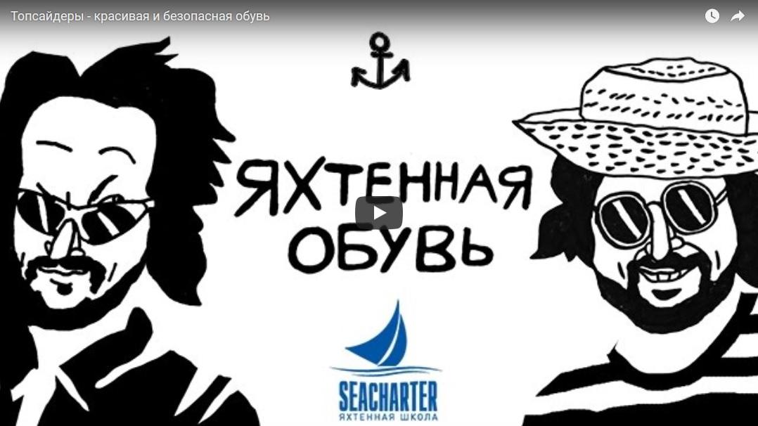 Видеопособие «Подготовка экипажей»