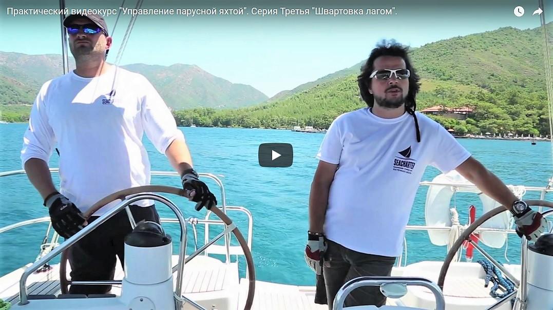 Практический видеокурс «Управление парусной яхтой»